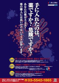 ayashii-image2014.png