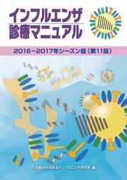influ2016-2017.jpg