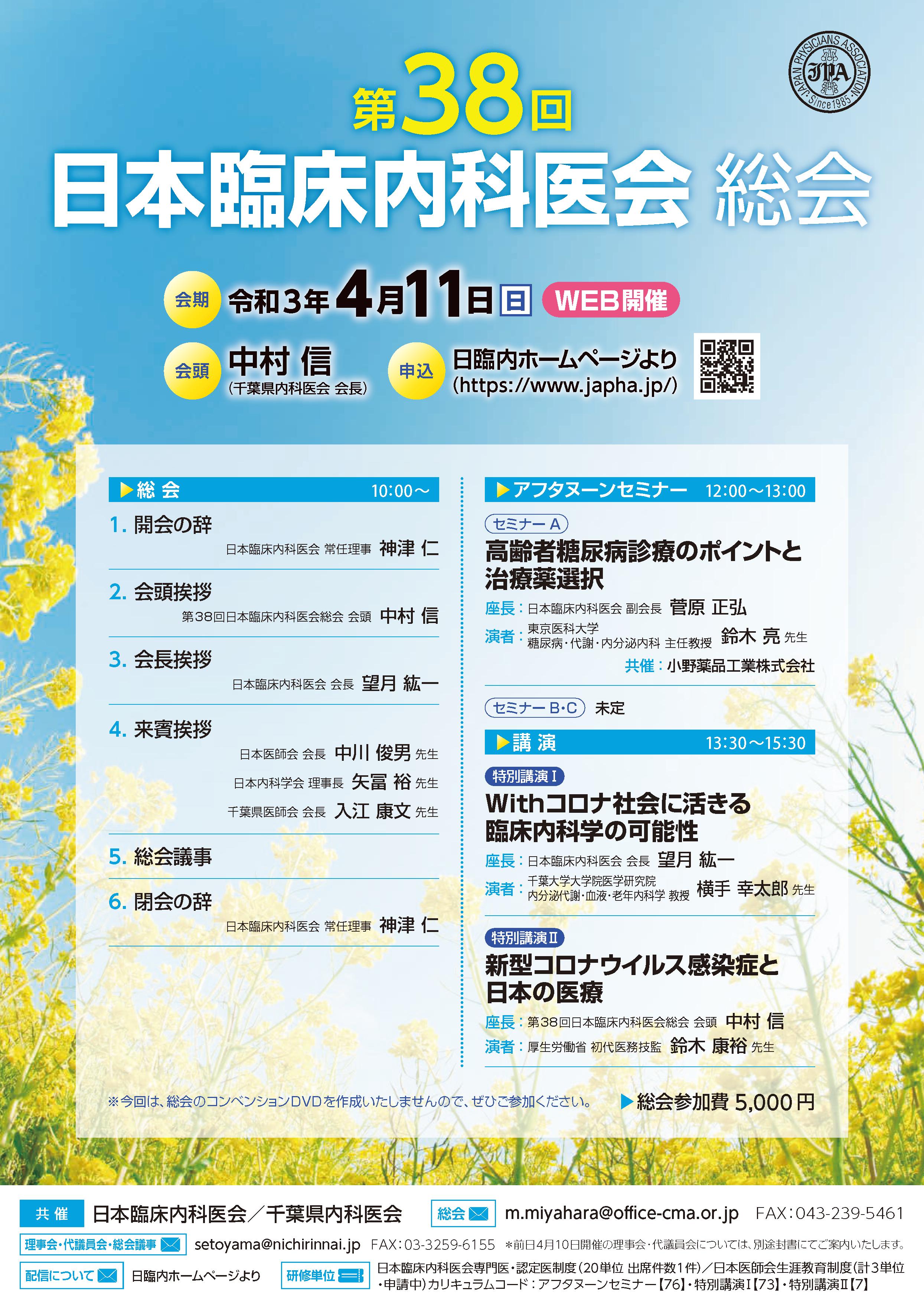 chirashi-soukai38th.png