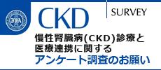 慢性腎臓病(CKD)診療と医療連携に関するアンケート調査のお願い