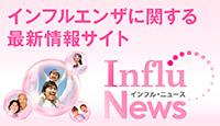 Influ News