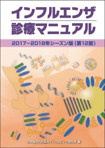 influ2017-2018