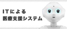 http://iyaku-ad.com/ict/