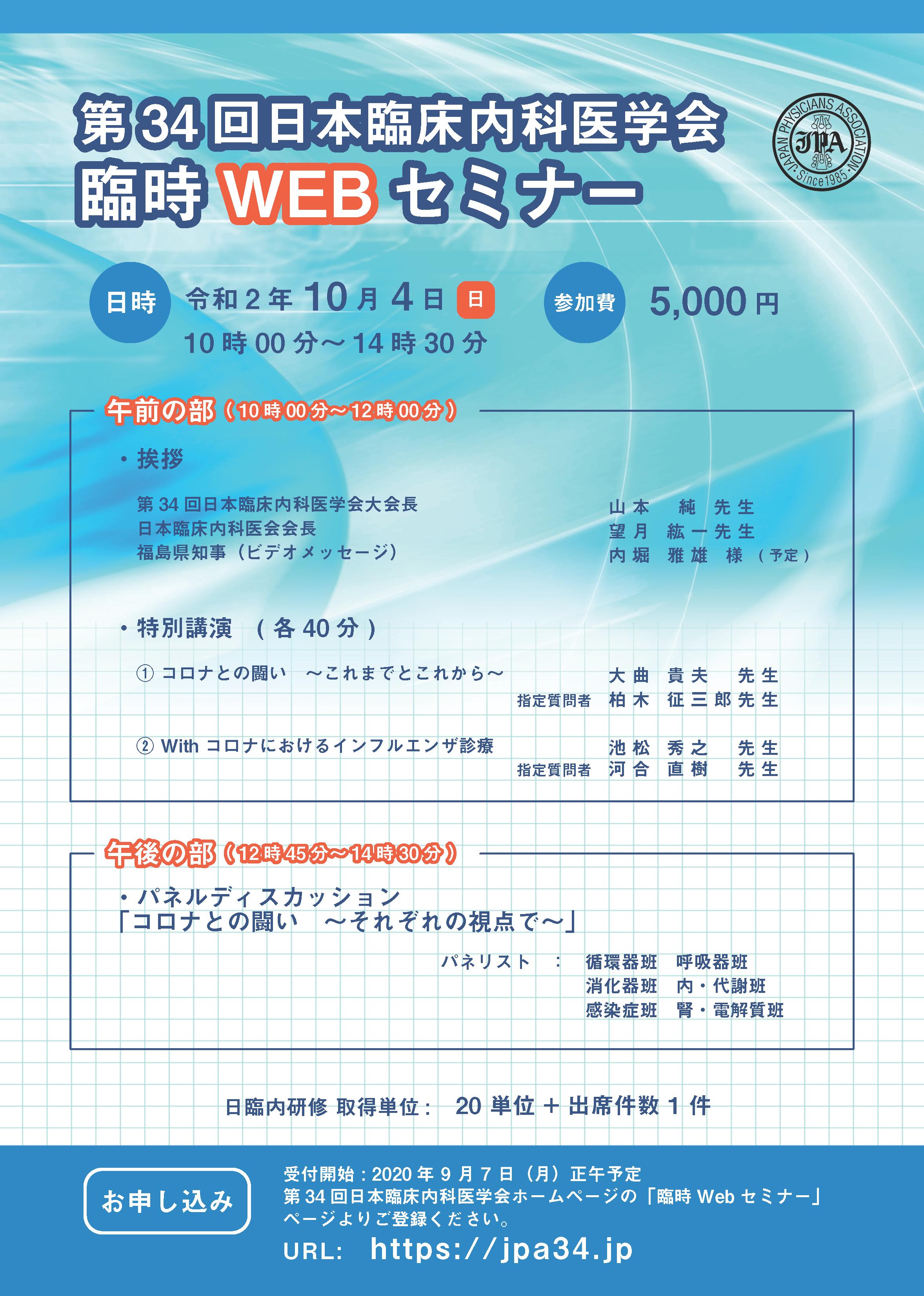 japha34th-web-20201004.png