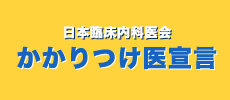 日本臨床内科医会 かかりつけ医宣言