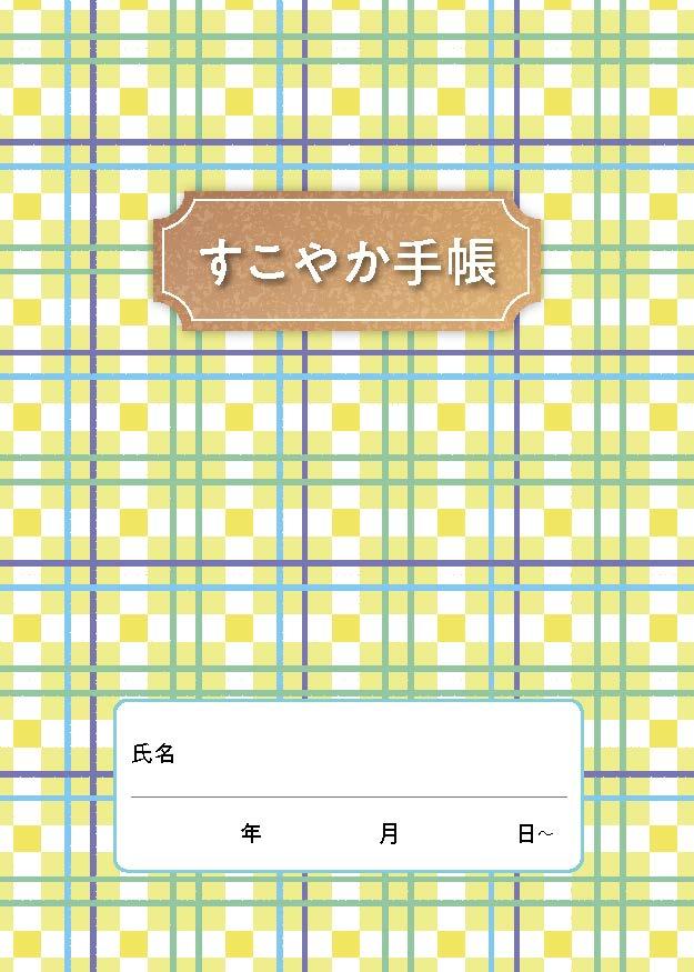 sukoyaka_0527.jpg